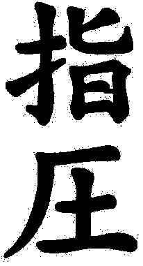 Riverside Ki - shiatsu therapei, shiatsu weesp